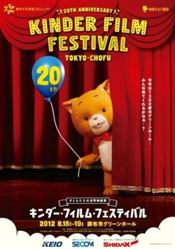 「子どもたちの世界映画祭20th Anniversary キンダー・フィルム・フェスティバル」