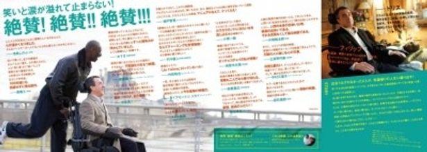 各界の著名人たちから寄せられたコメントチラシ。拡大版は公式サイト(http://saikyo-2.gaga.ne.jp/)にて