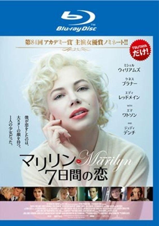 『マリリン 7日間の恋』Blu-ray&DVDレンタルはTSUTAYA限定!