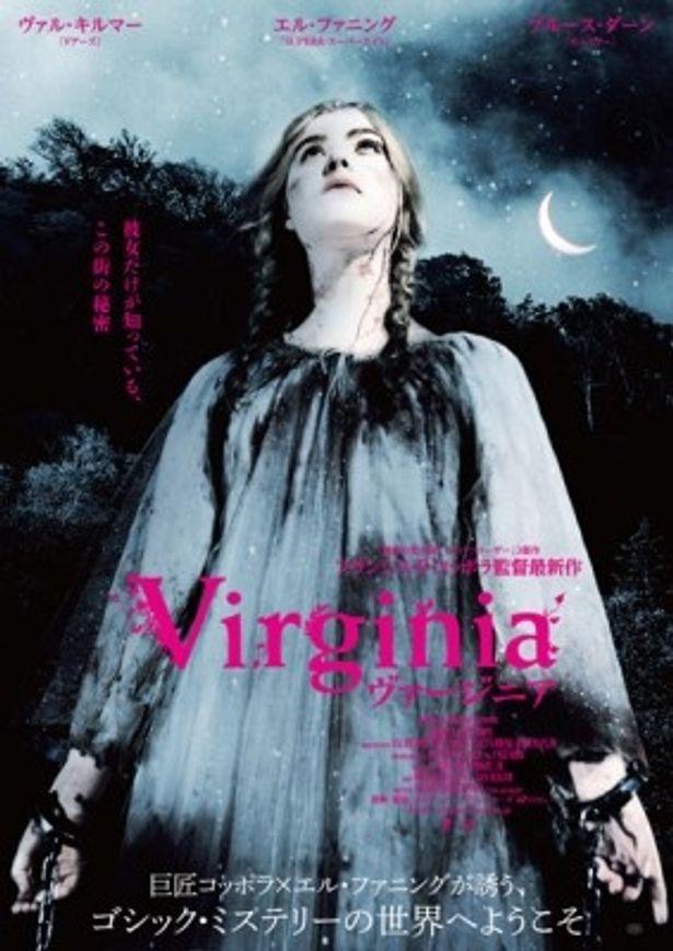 フランシス・フォード・コッポラ最新作『Virginia ヴァージニア』