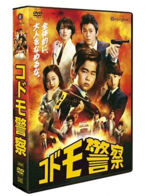 鈴木福くん主演の異色の刑事ドラマがBlu-rayとDVDで発売される