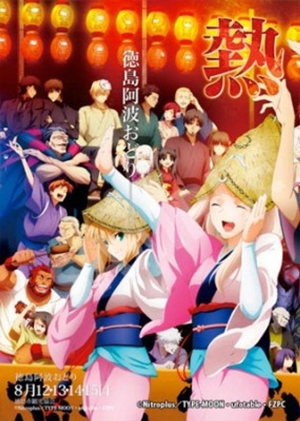 『Fate Zero』のキャラクターをモチーフにしたポスター。セイバー以外にも多数のキャラクターが!