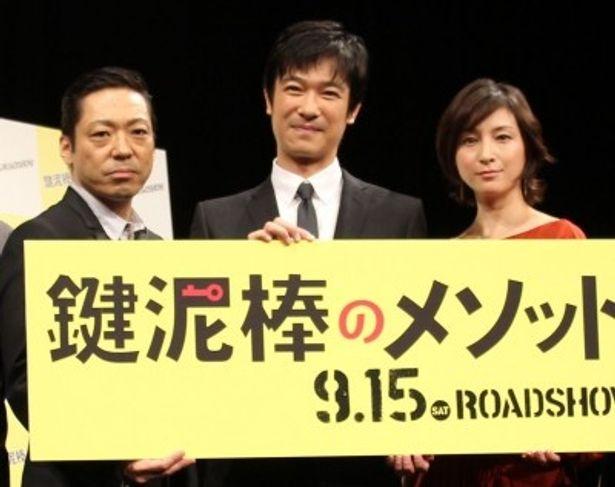 『鍵泥棒のメソッド』完成披露試写会に登壇した堺雅人、香川照之、広末涼子