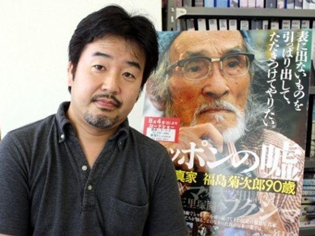 『ニッポンの嘘 報道写真家 福島菊次郎90歳』の長谷川三郎監督