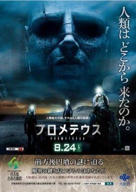 人類の起源を解き明かす!『プロメテウス』を日本最大古墳を後押し