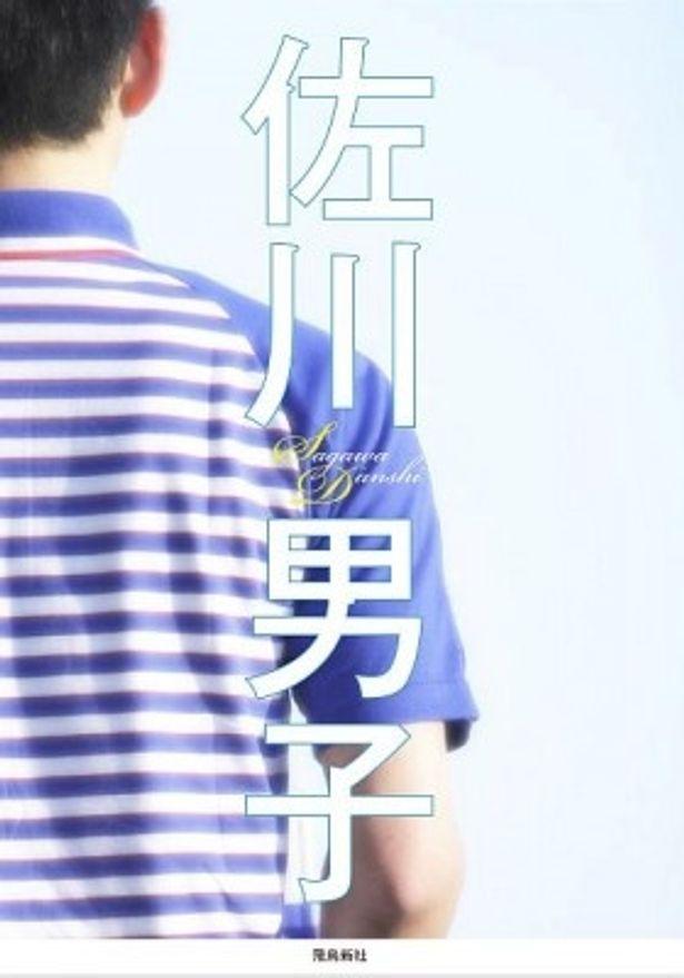 8/11に発売された「佐川男子」(1365円/飛鳥新社)