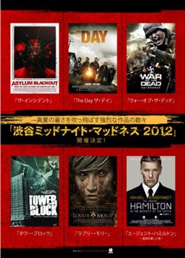 日本ではなかなか見られない、見応えたっぷりの6作品がレイトショーで楽しめる