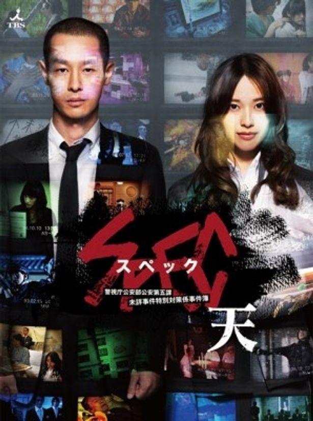 「劇場版 SPEC~天~」10月5日(金)DVD&Blu-ray発売
