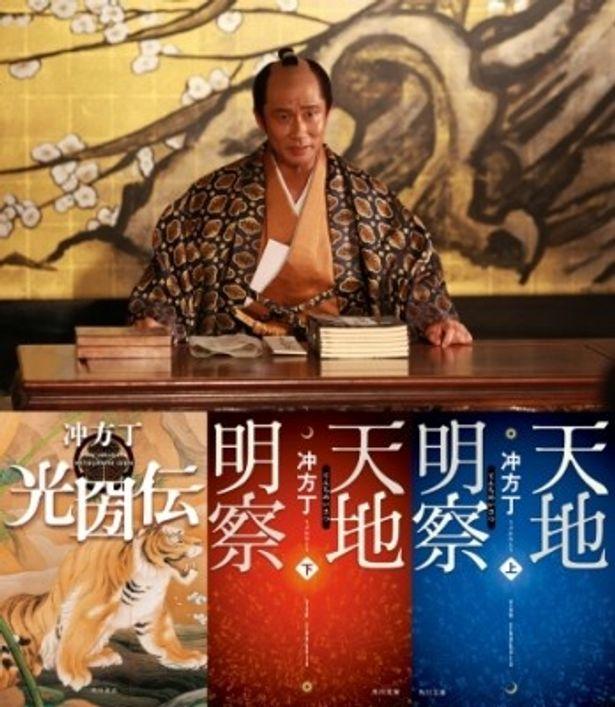 小説「天地明察」、映画『天地明察』、最新小説「光圀伝」、3つの物語がクロス