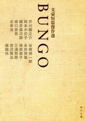 『BUNGO ささやかな欲望』6作品の短編小説を収めた原案本が発売中!