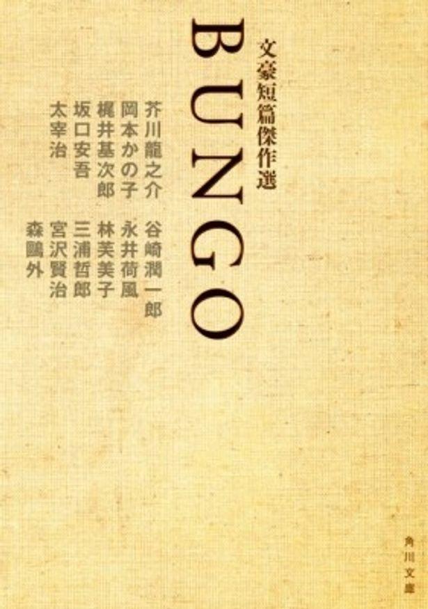 6作品の短編小説を収めた原案本「BUNGO」