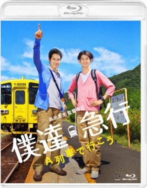 「僕達急行 A列車で行こう」のBlu-ray&DVDの発売を記念して、9月7日(金)にオールナイトイベントが開催される