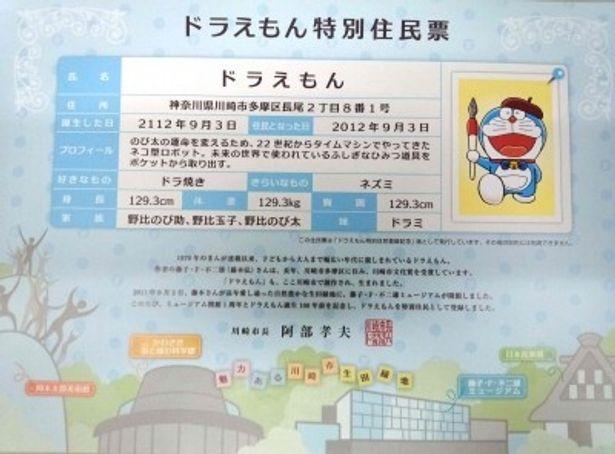 阿部孝夫川崎市長からドラえもんに与えられた「特別住民票」