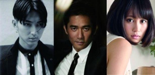 『一九〇五』に出演する松田翔太、トニー・レオン、前田敦子