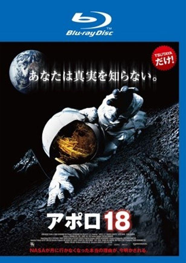 『アポロ18』Blu-ray&DVDのレンタルはTSUTAYA限定