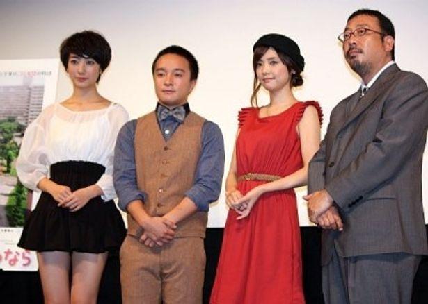 『みなさん、さようなら』完成披露試写会に登壇した波瑠、濱田岳、倉科カナ、中村義洋監督(左から)