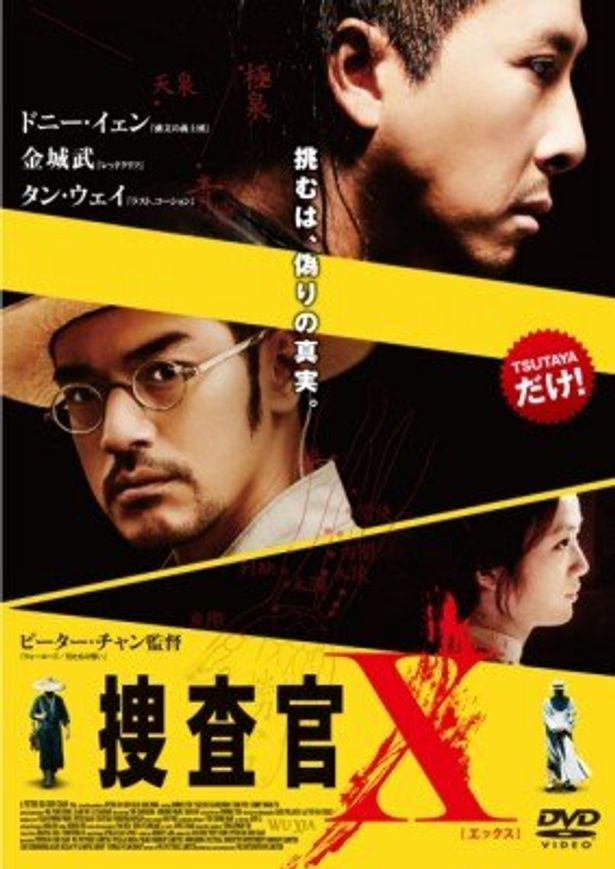 『捜査官X』Blu-ray&DVDのレンタルは10月12日(金)よりTSUTAYA独占でスタート