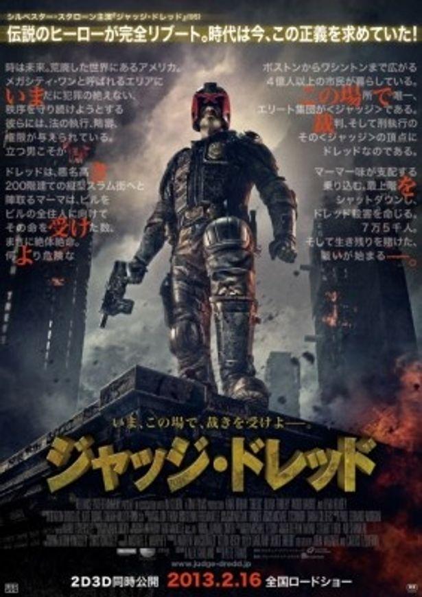 『ジャッジ・ドレッド』は2013年2月16日(土)より公開