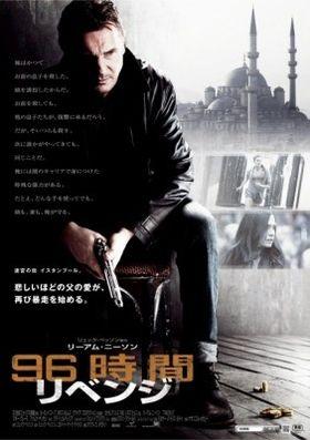 リーアム・ニーソン、再び!『96時間 リベンジ』が2013年1月公開決定