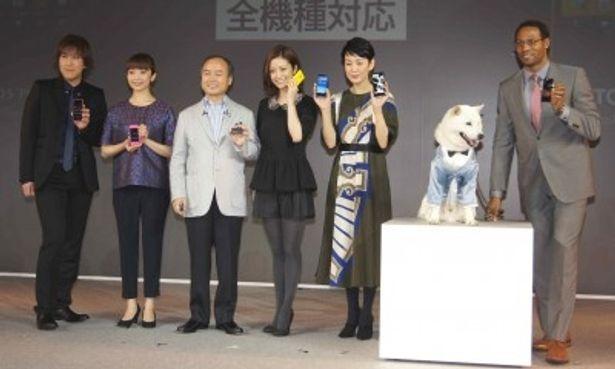 新商品発表会に登場したELT、孫正義社長、白戸家の人々(写真左から)