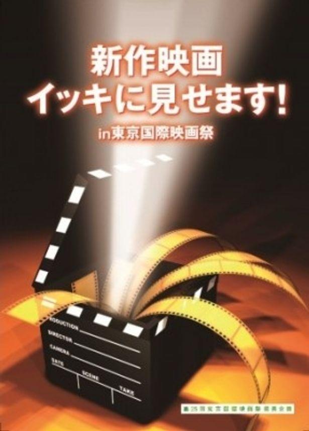 「新作映画イッキに見せます」は10月25日(木)に開催