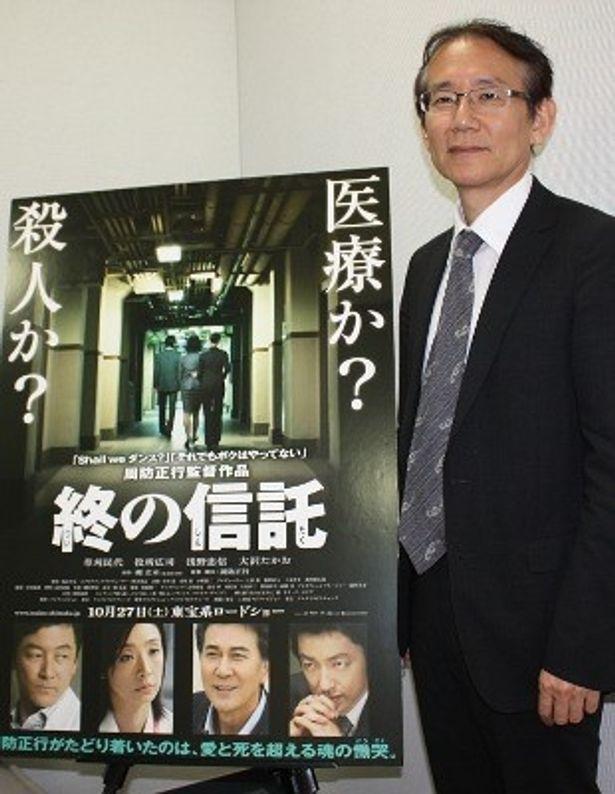『終の信託』の周防正行監督を直撃