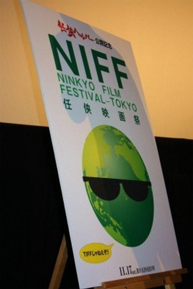 TIFFならぬNIFF!?東京国際映画祭を意識した任侠映画祭のポスター
