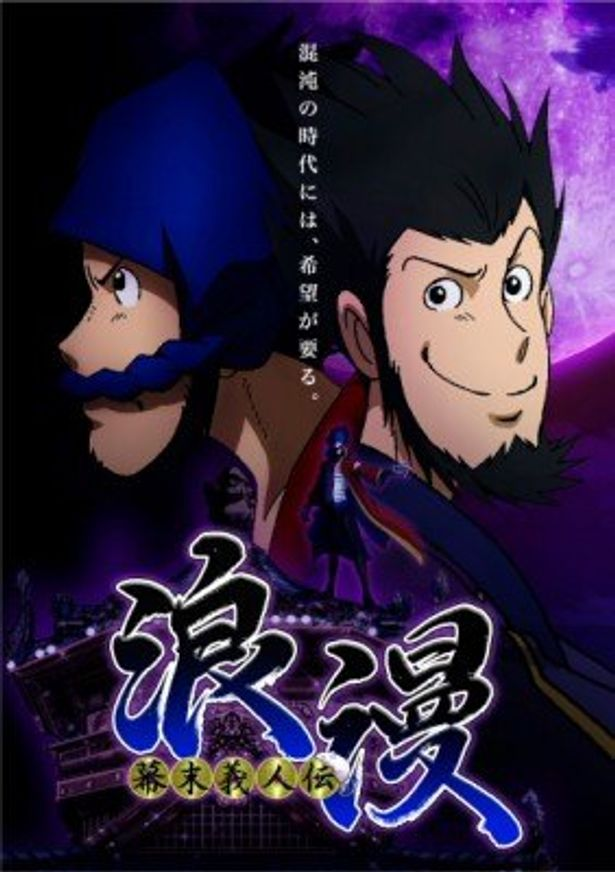 「幕末義人伝 浪漫」はテレビ東京にて2013年1月7日(月)スタート予定