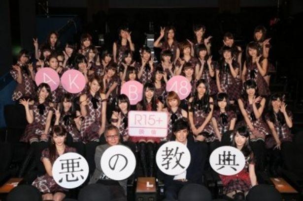 AKB48、三池崇史監督と伊藤英明で記念撮影。大島優子は退場したために不在