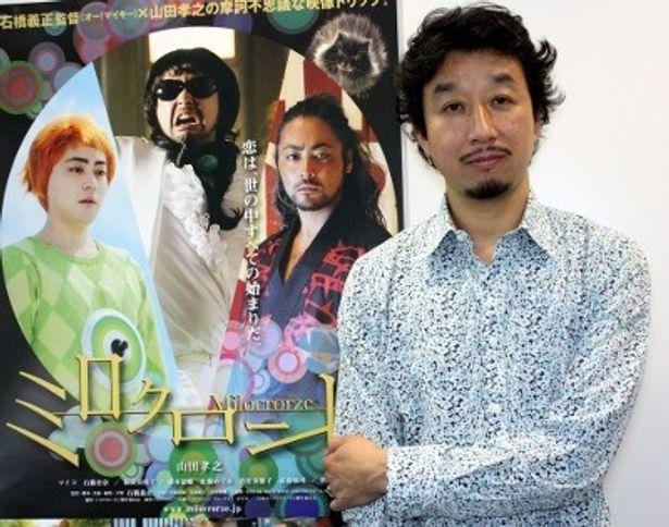 『ミロクローゼ』の石橋義正監督