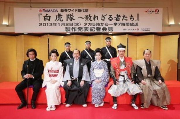 新春ワイド時代劇「白虎隊~敗れざる者たち」の製作発表記者会見に登壇した出演者たち