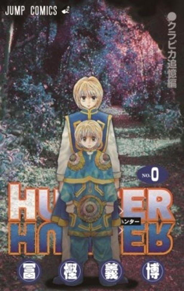 『劇場版 HUNTER×HUNTER 緋色の幻影』入場者特典の「HUNTER×HUNTER コミックス0巻」