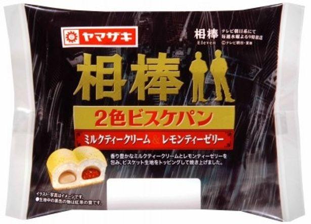 「相棒2色ビスケパン」は12月1日から全国のスーパー・コンビニエンスストア(沖縄を除く、ヤマザキパン取扱店)にて発売