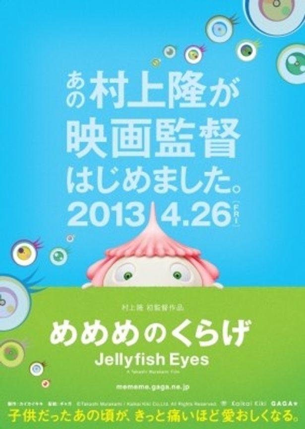村上隆の代表的なデザインの目のアイコンが浮かぶポスター