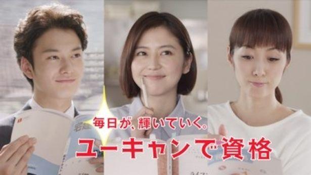 岡田将生、長澤まさみ、坂下千里子がユーキャンの新しいCMに出演することになった(写真左から)