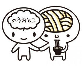 """『脳男』からゆるキャラ""""のうおとこくん""""が誕生!香川県のうどん脳くんとタッグ"""