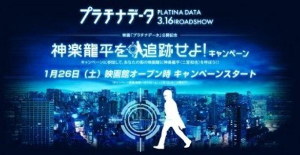 「神楽龍平を追跡せよ!キャンペーン」は1月26日(土)より実施