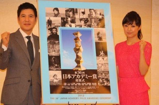 第36回日本アカデミー賞の授賞式の司会を務める井上真央と関根勤