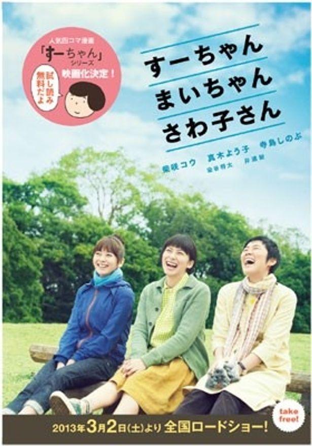 3人のエピソードが読めるお得な小冊子。映画の前に手に取ってみては?