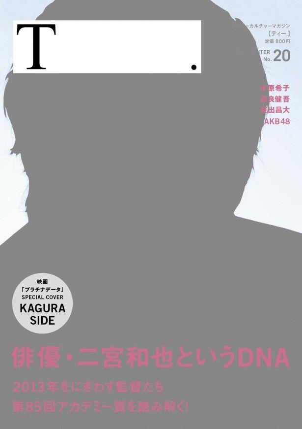 表紙はロングインタビューも収録されている二宮和也※実際の表紙には本人画像が入ります