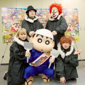 『映画クレヨンしんちゃん』21弾主題歌はSEKAI NO OWARI