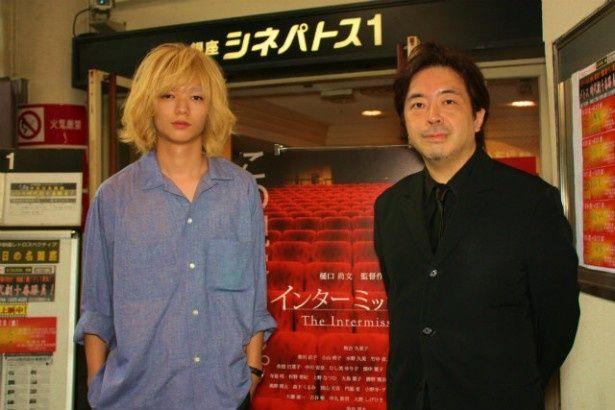 『インターミッション』の染谷将太と樋口尚文監督
