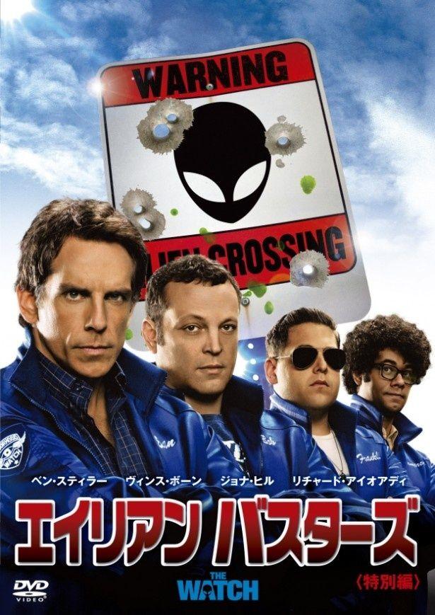 『エイリアン バスターズ 特別編』DVDは3月2日(土)発売