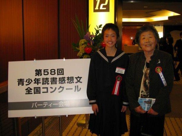 授賞式会場で写真に収まる武澤順子さん(写真右)と長田瀬良さん(同左)