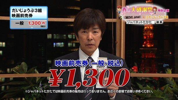 おなじみの口調で映画を熱く紹介する高田社長