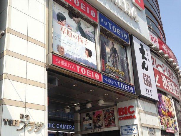渋谷東映プラザの1階にチケットカウンターがある