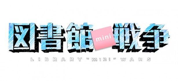 「図書館mini戦争」はアングル・ピクチャーズ内特設サイトで公開
