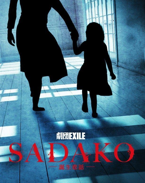 シリーズ初の舞台化、劇団EXILE「SADAKO~誕生悲話~」で貞子の真実が明らかになる!?