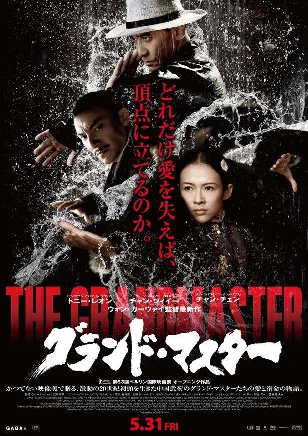 『グランド・マスター』は5月31日(金)より全国公開