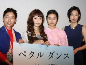 宮崎あおい、忽那汐里たちが個性派衣装で舞台挨拶「バラバラで良い感じ」